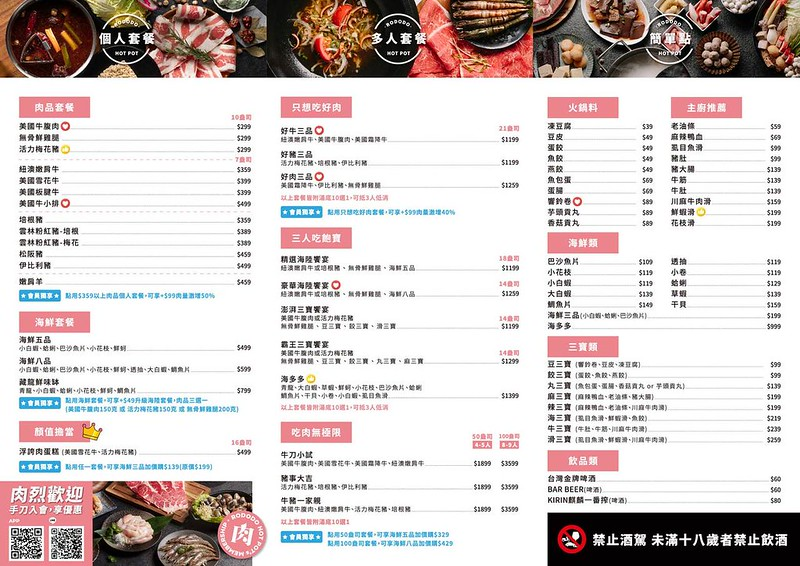 20210512 菜單cs6O