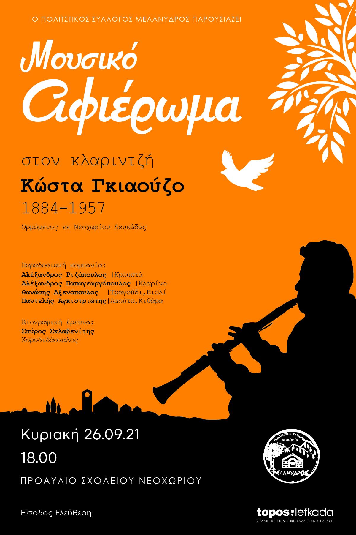 Giaouzos_afierwma_11_Orange