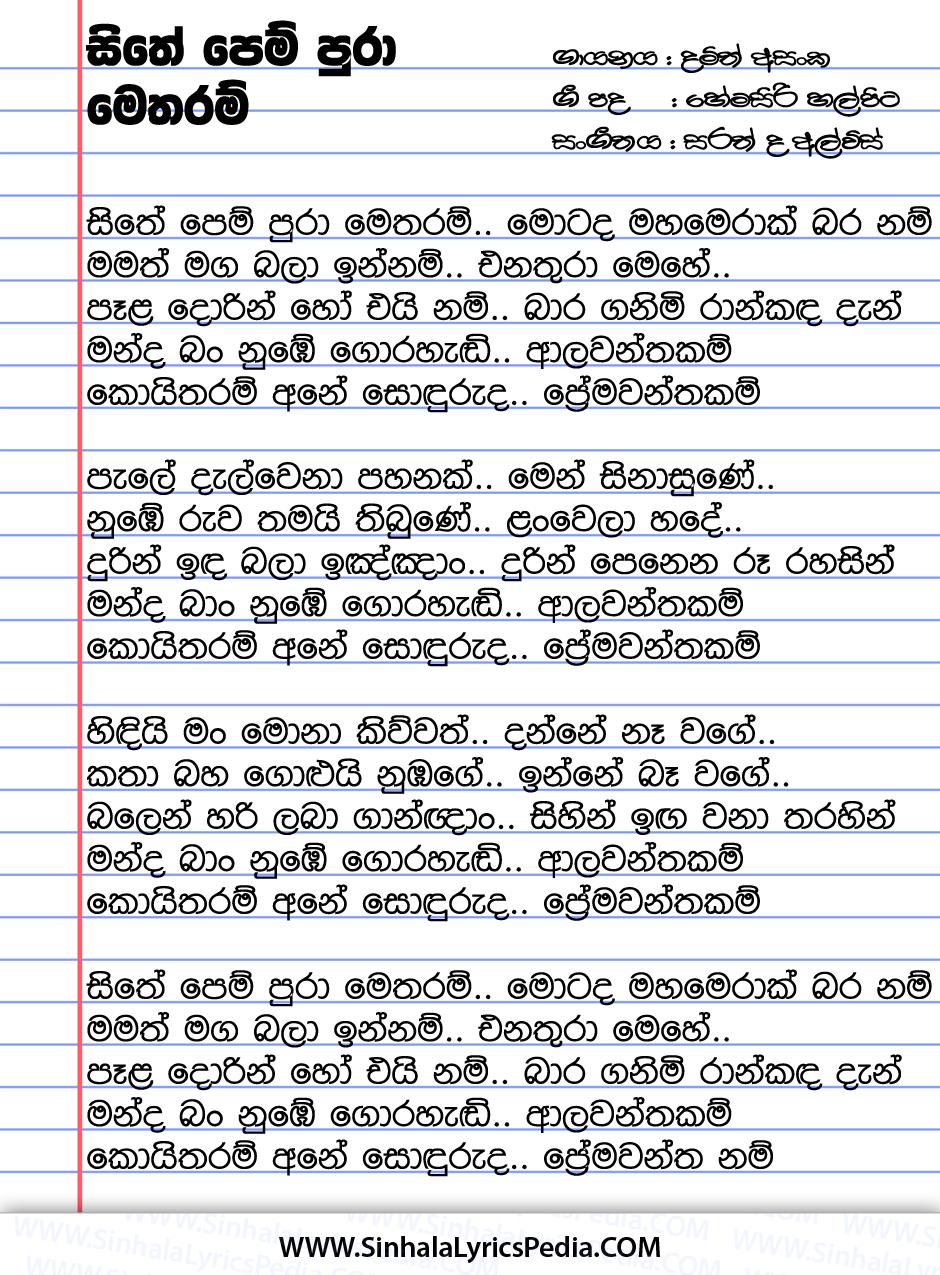 Sithe Pem Pura Metharam Song Lyrics