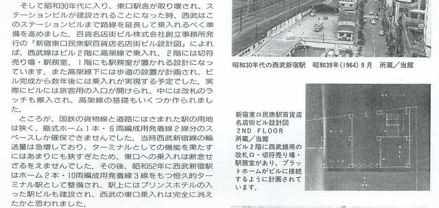 ステイション新宿における西武線新宿駅乗り入れの経緯