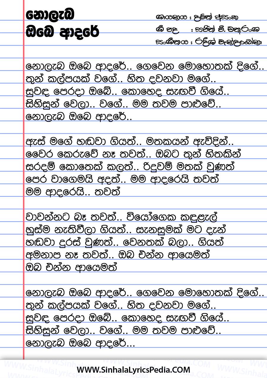 Nolaba Obe Adare Gewena Mohothak Song Lyrics