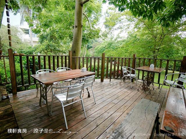 樸軒食房 菜單 台南 白河 關子嶺 景觀餐廳 庭園餐廳 火鍋 簡餐 下午茶