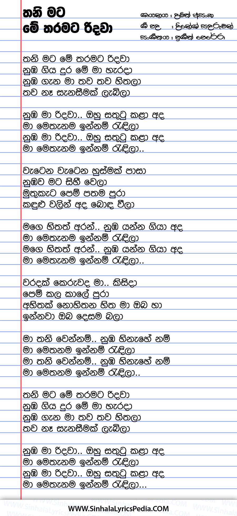 Thani Mata Me Tharamata Ridawa Song Lyrics