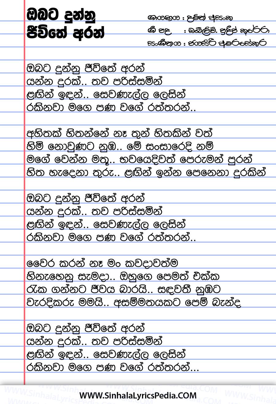 Obata Dunnu Jeewithe Aran (Waradikaru Mamai) Song Lyrics
