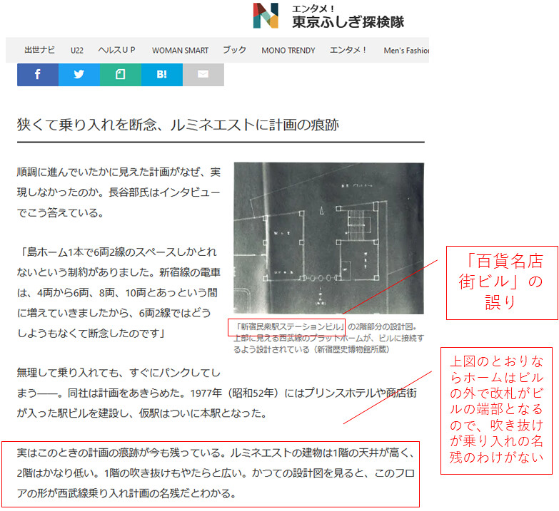 日経新聞河尻定編集長の西武新宿線延伸に係る酷い記事