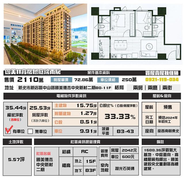 電梯物件推薦- 國美II高樓層庭院兩房