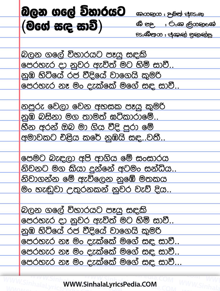Balana Gale Viharayata (Mage Sanda Savi) Song Lyrics