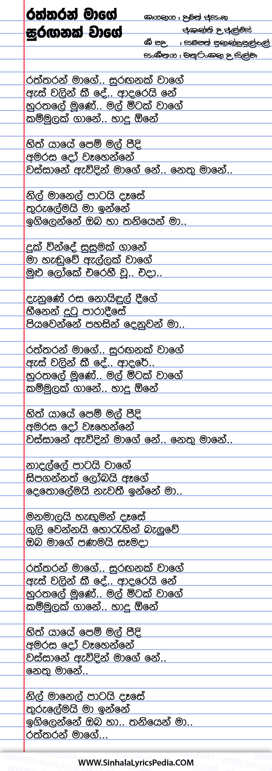 Raththaran Mage Suraganak Wage Song Lyrics