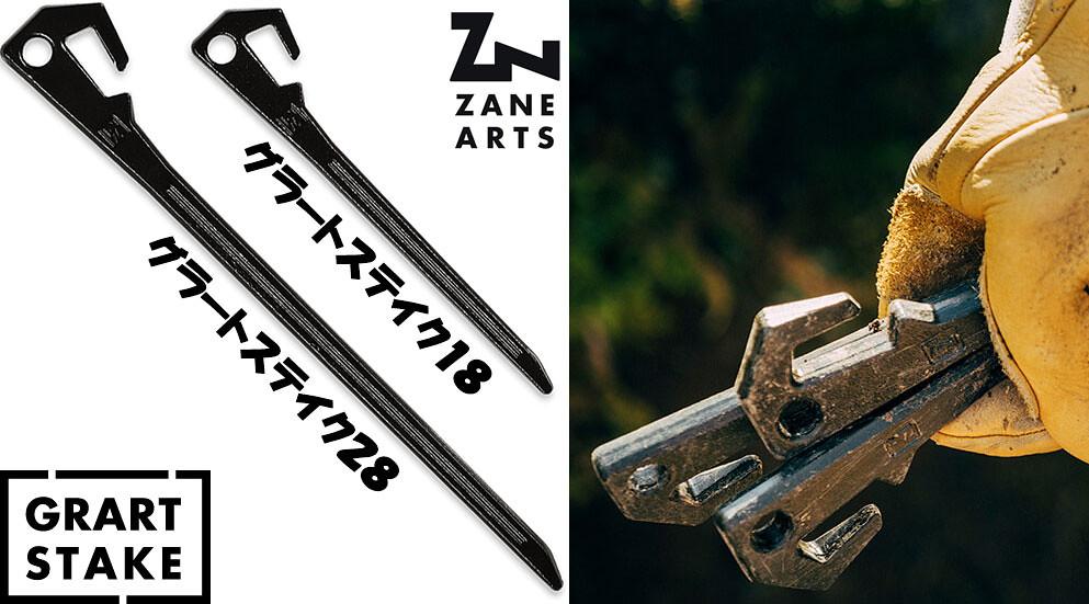 ゼインアーツ−ZANE-ARTS グラートステイク