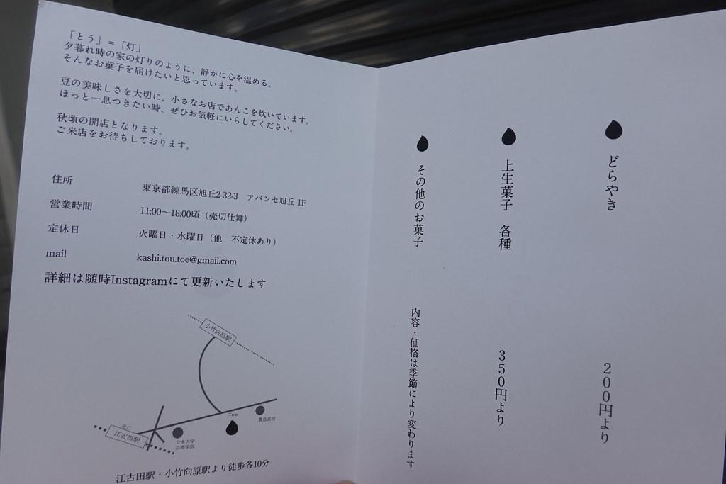菓子とう(江古田)