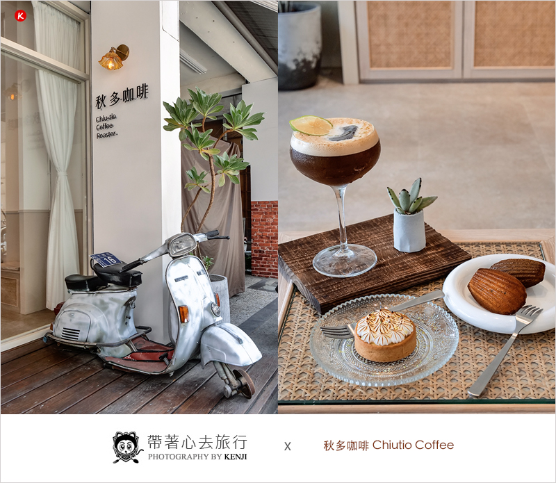 chiutio-coffee-1