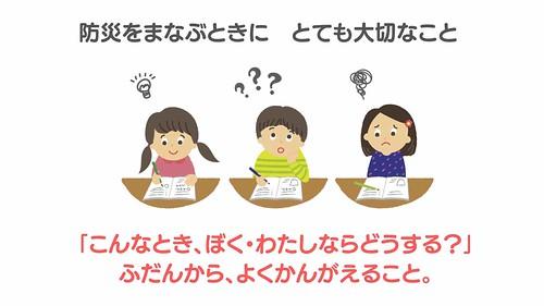 防災について学ぼう(サンプル1)