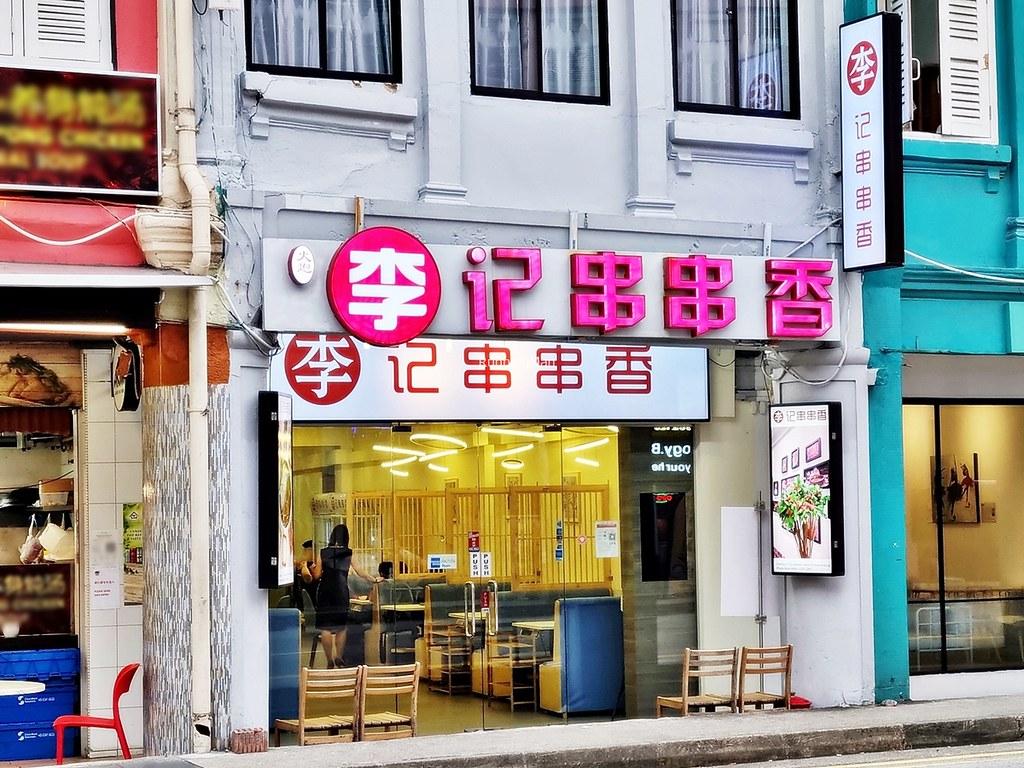 Li Ji Chuan Chuan Xiang Exterior
