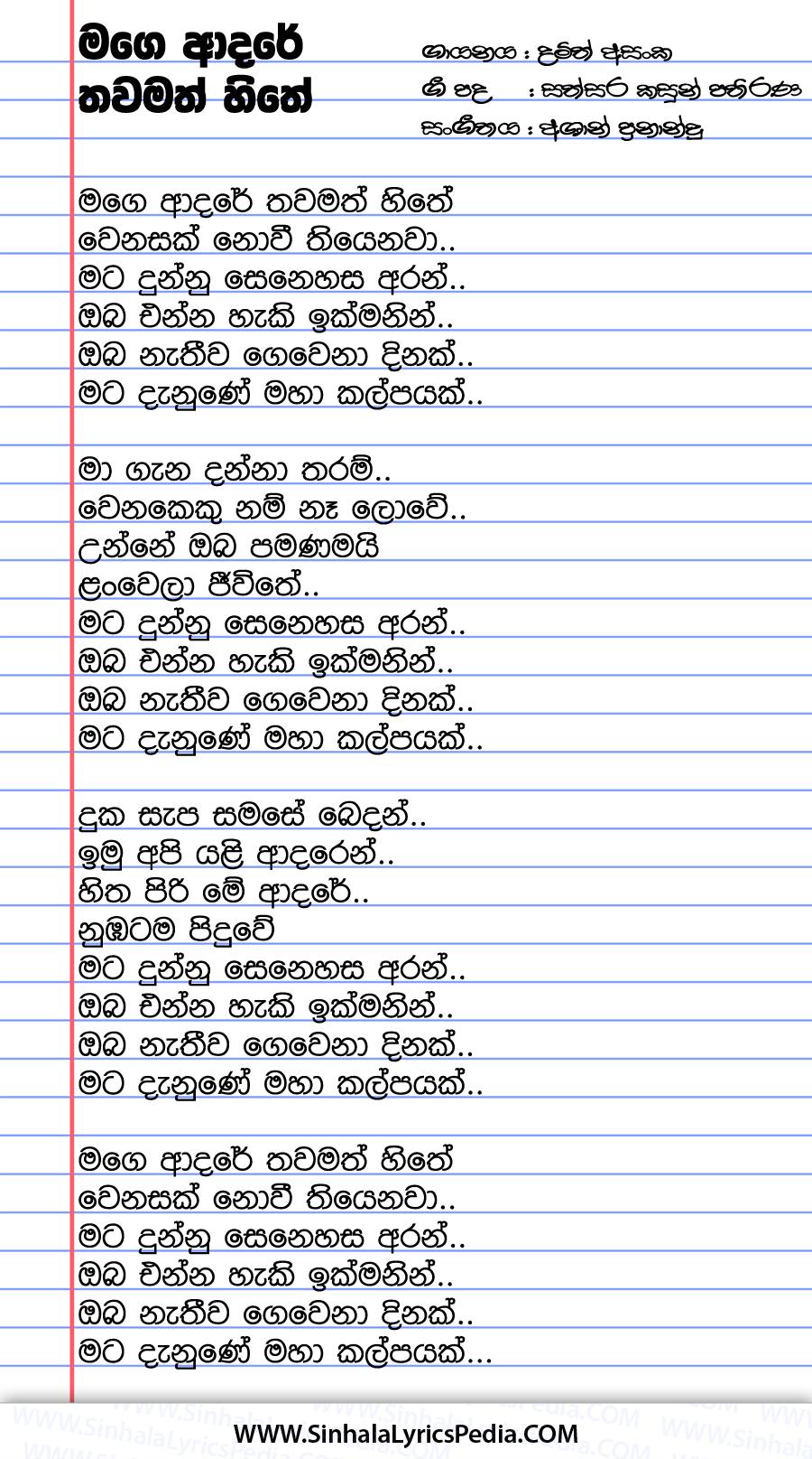 Mage Adare Thawamath Hithe Song Lyrics