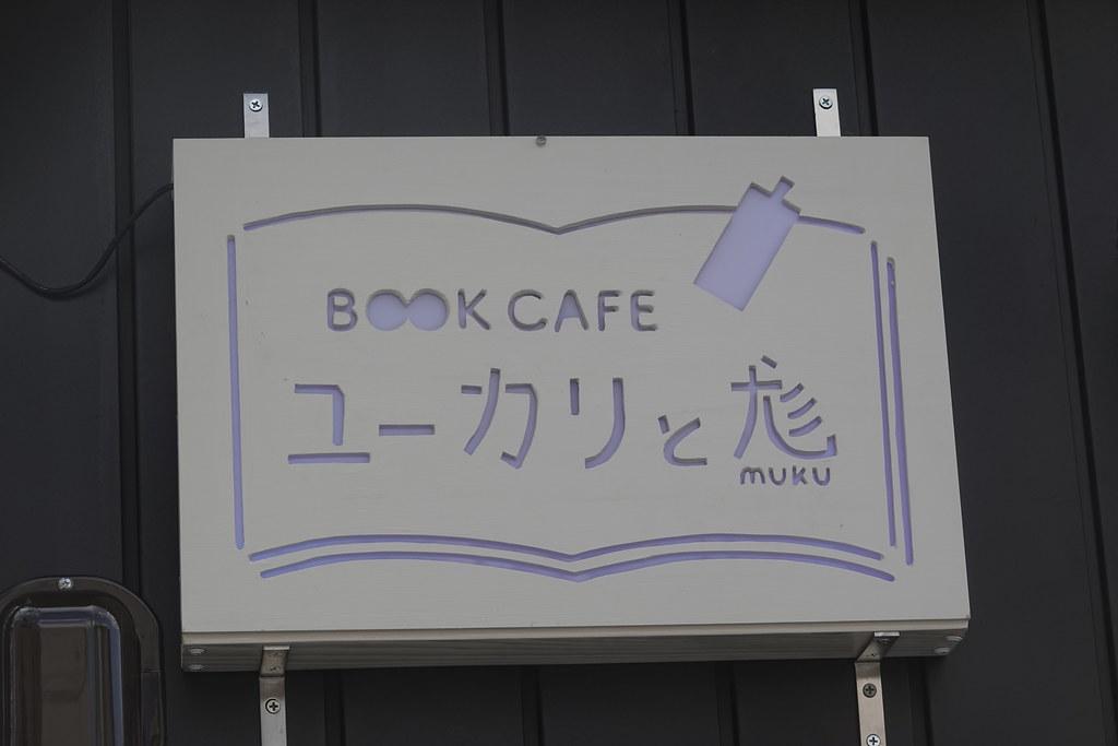 ユーカリと尨(千川)