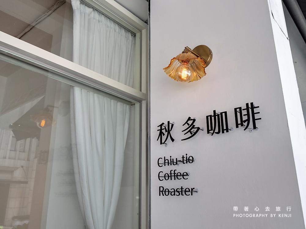 chiutio-coffee-4