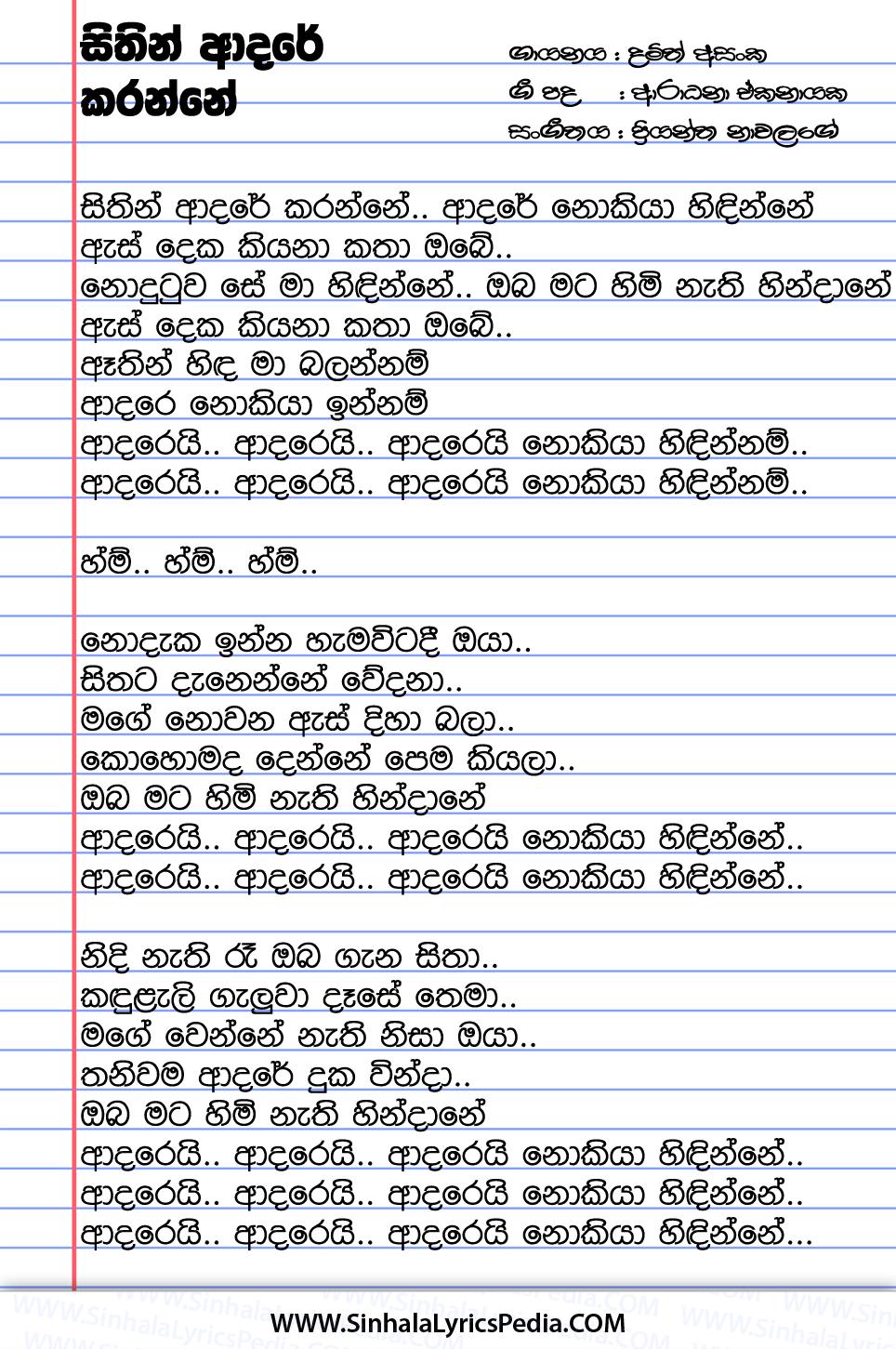 Sithin Adare Karanne Song Lyrics