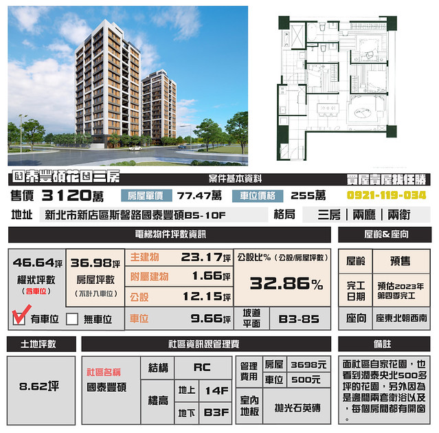 (Sold out)電梯物件推薦- 國泰豐碩花園三房
