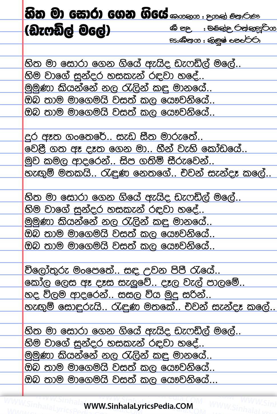 Sitha Ma Soragena Giye (Daffodil Male) Song Lyrics