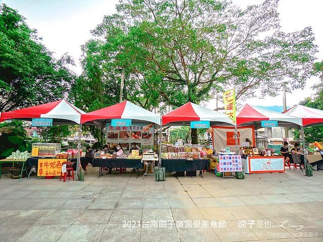 2021台南關子嶺溫泉美食節
