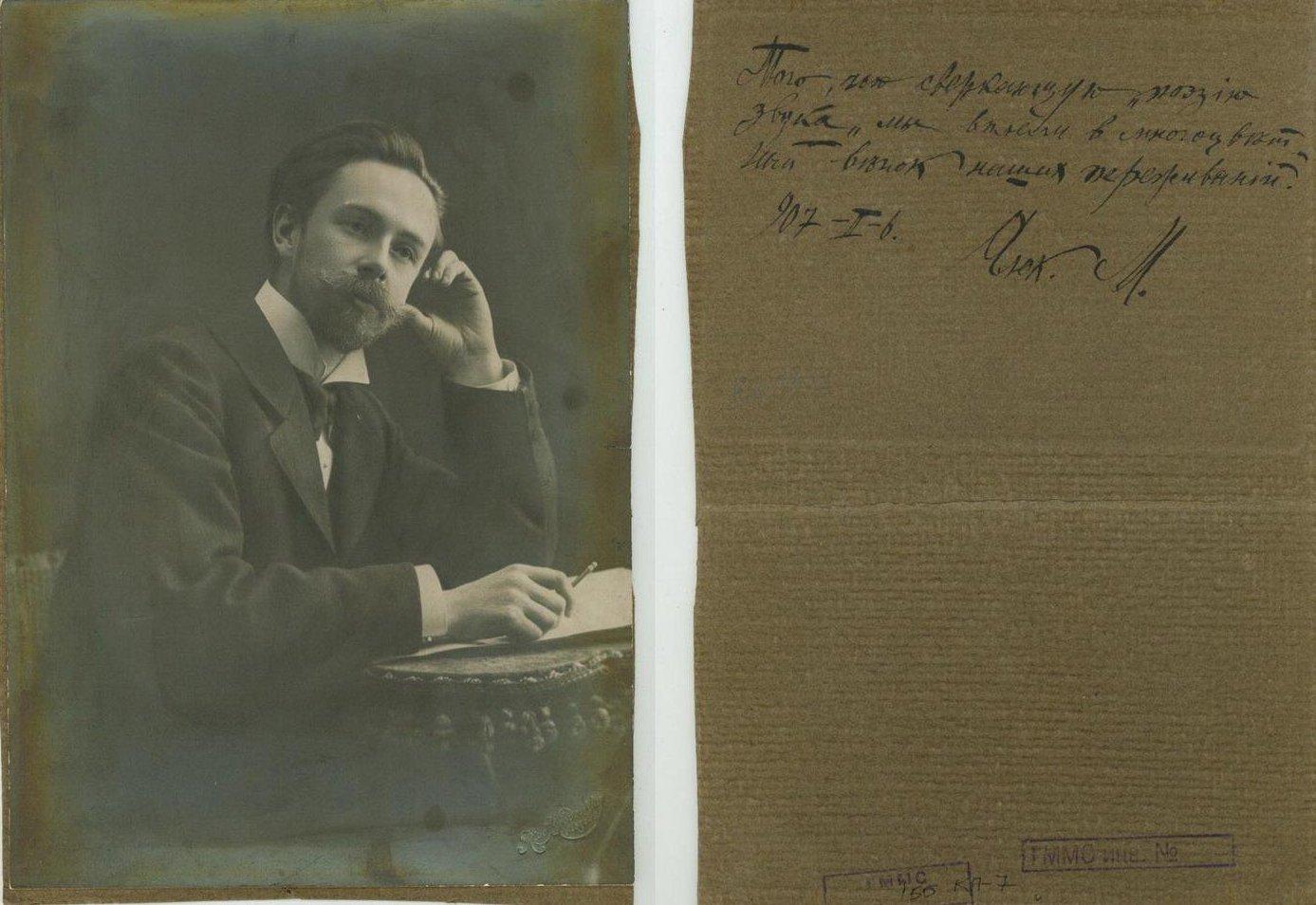 1907. Скрябин Александр Николаевич
