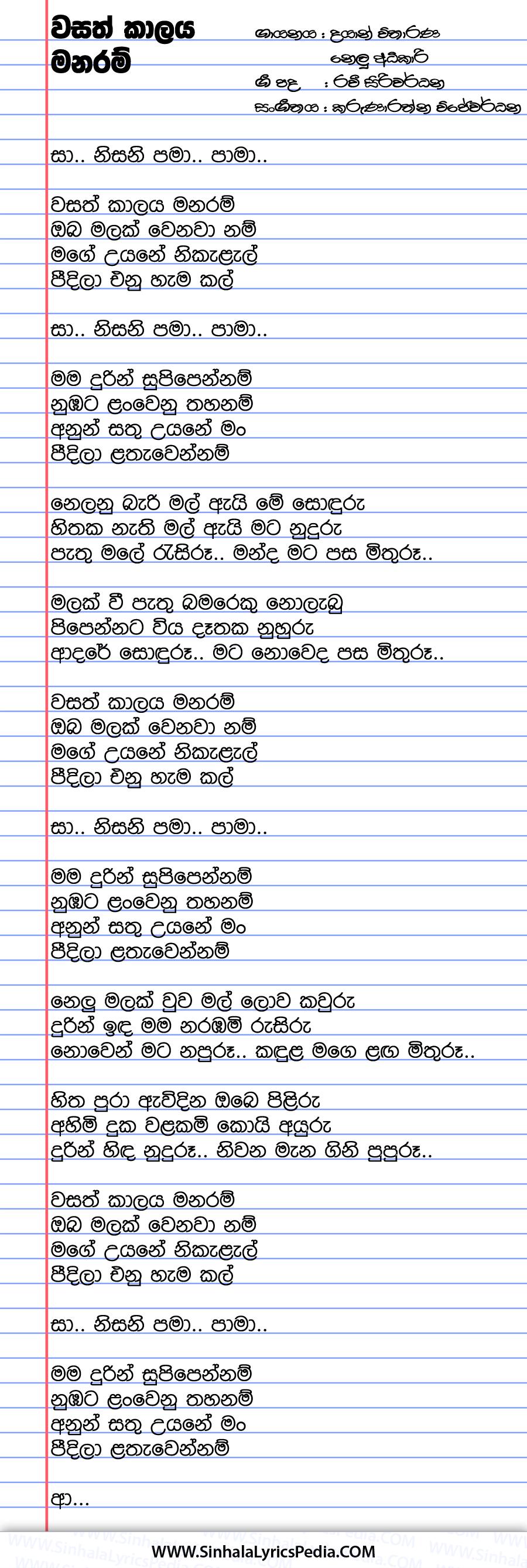 Wasath Kalaya Manaram Song Lyrics