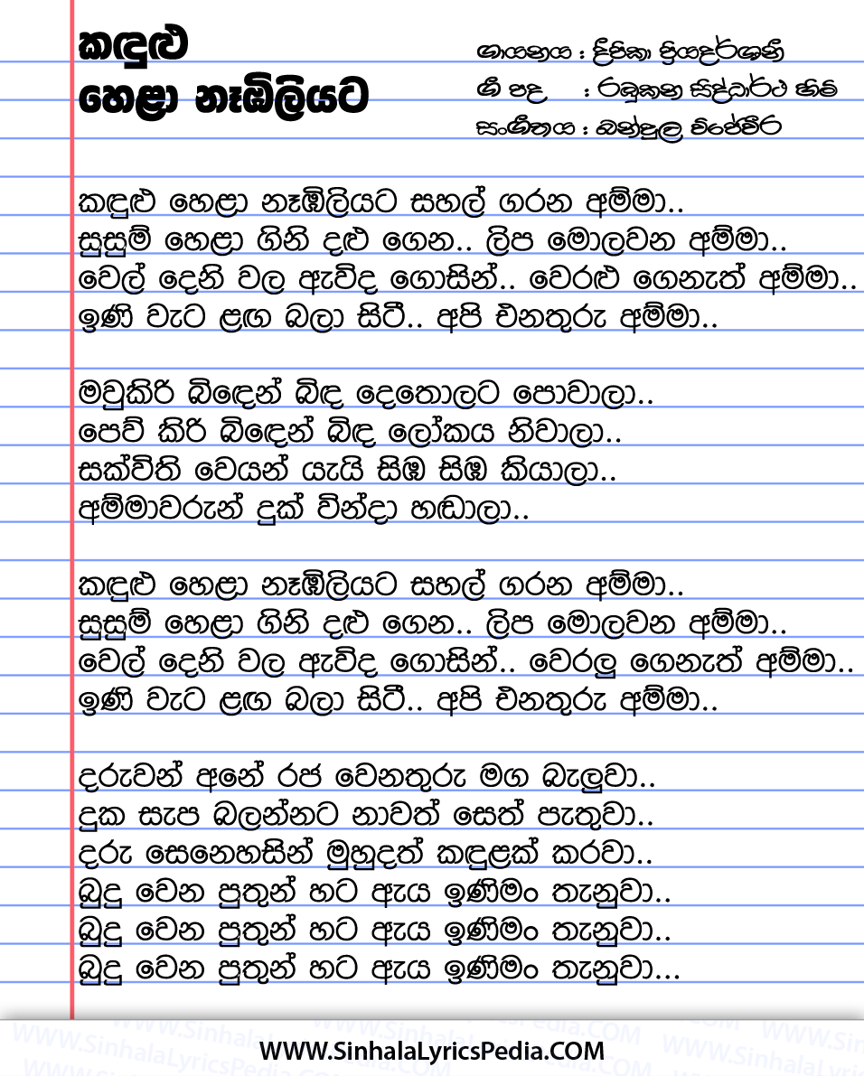 Kandulu Hela Nabiliyata Song Lyrics