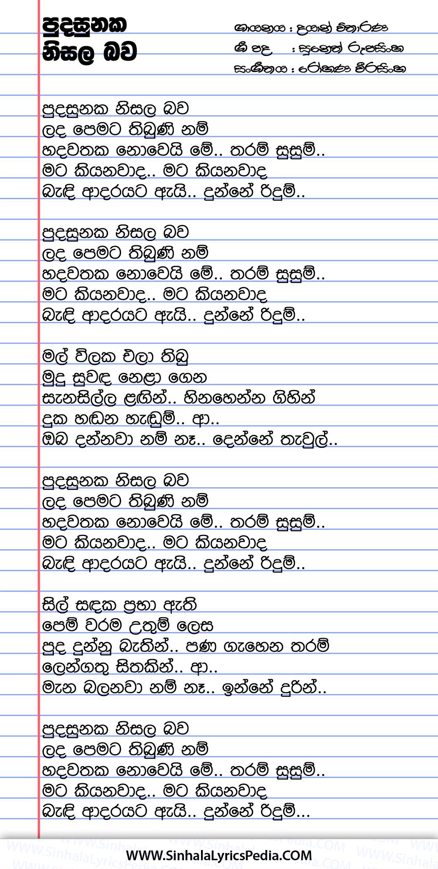 Pudasunaka Nisala Bawa Song Lyrics