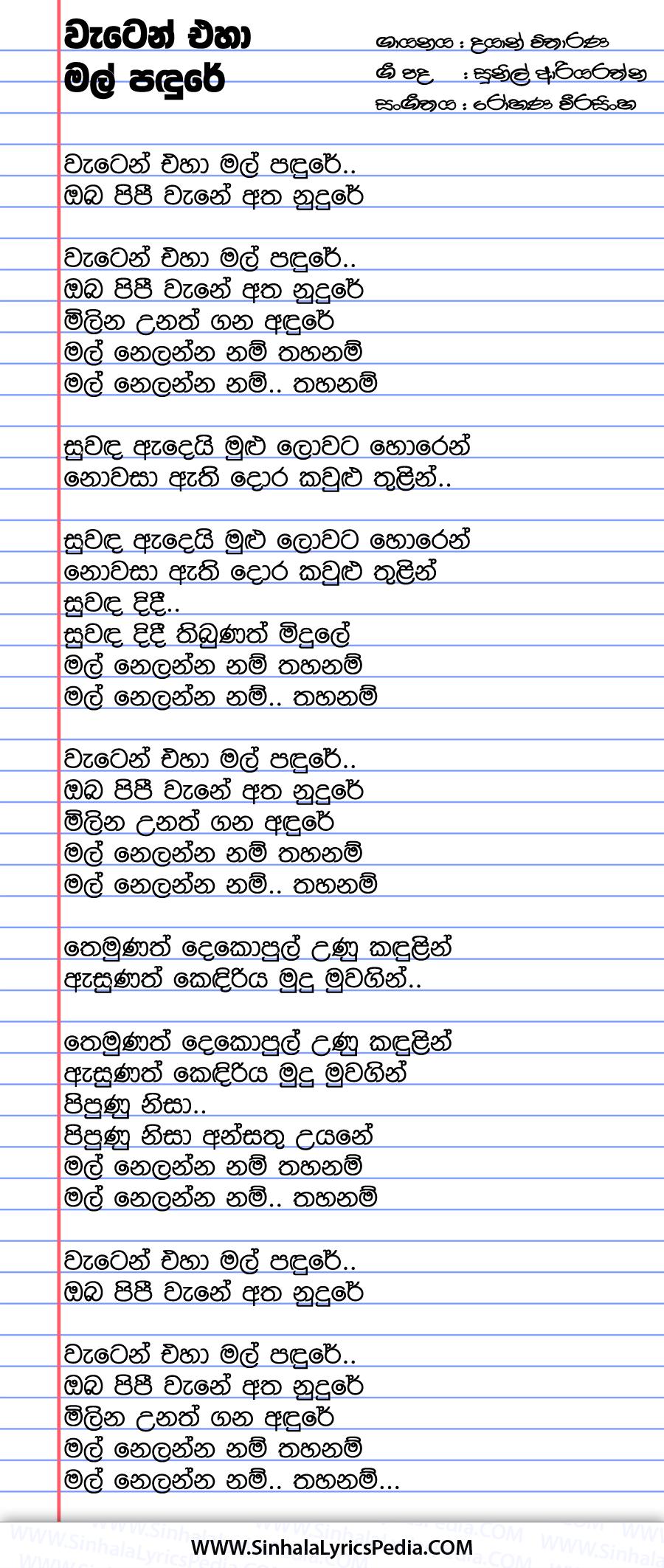 Waten Eha Mal Pandure Song Lyrics