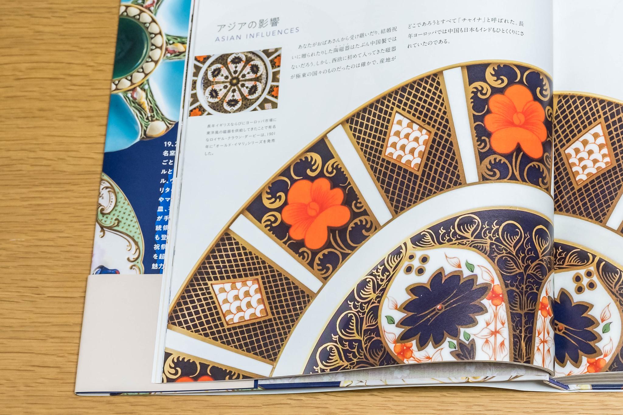 世界でいちばん美しい皿の図鑑