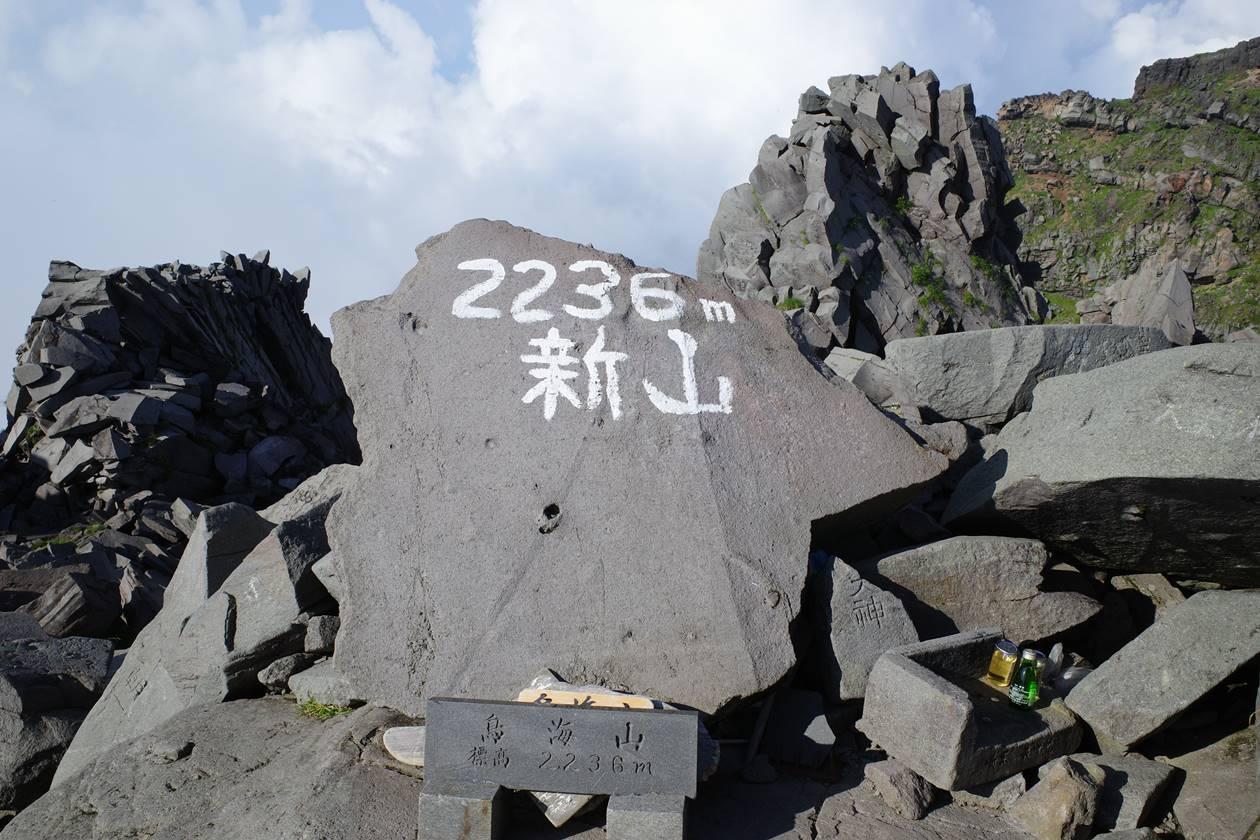 鳥海山山頂(新山)