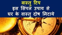 Simple Vastu Remedy to Remove Negative Energy from Home. #KnowledgeMax, #vastu, #NegativeEnergy