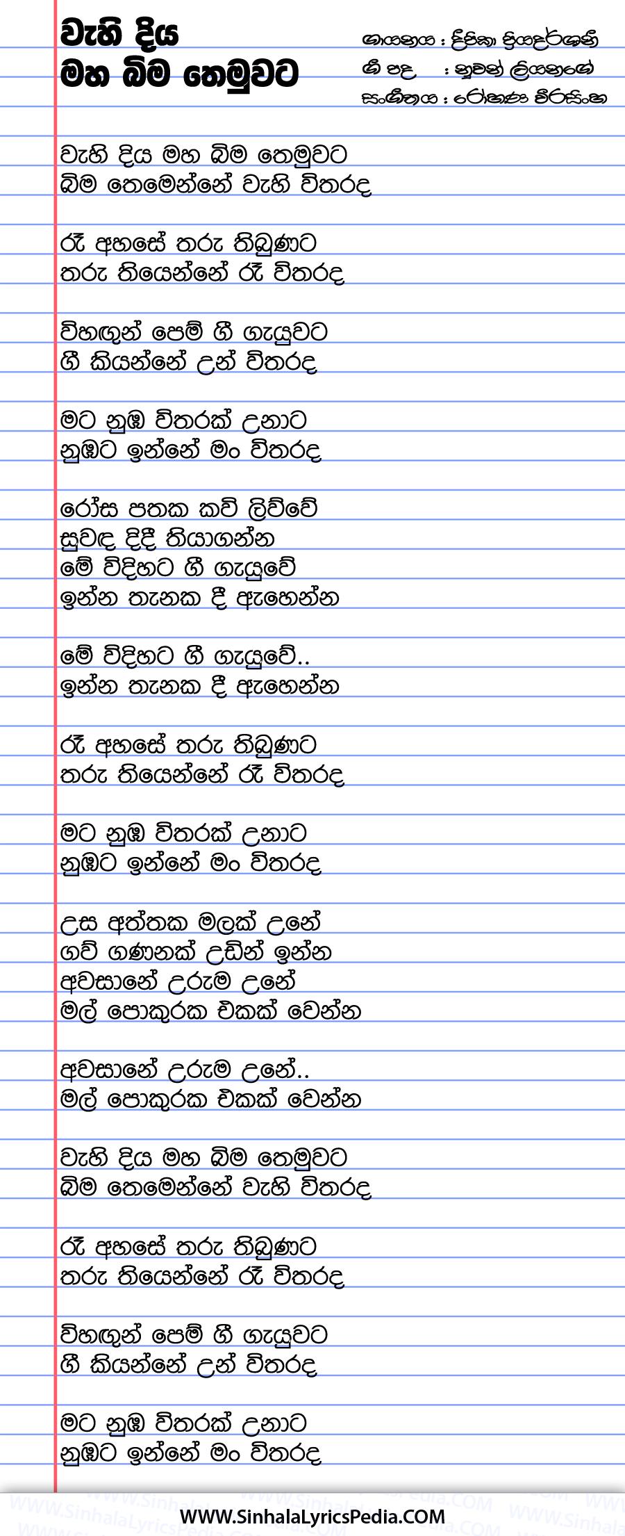Wahi Diya Maha Bima Themuwata Song Lyrics