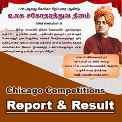 Report & Results of Swami Vivekananda's Chicago Address Online Competitions