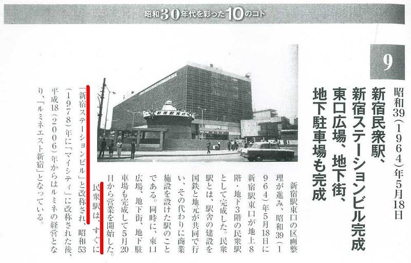 新宿区は民衆駅という制度名と新宿ステーションビルという固有名詞をちゃんぽんにするのはやめておくれ (1)
