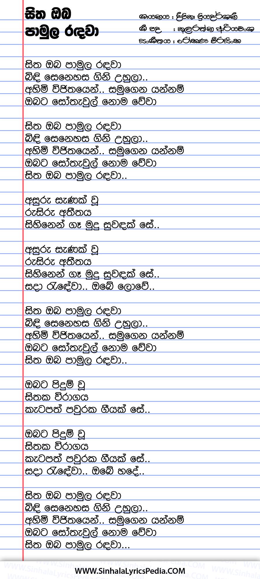 Sitha Oba Pamula Radawa Song Lyrics