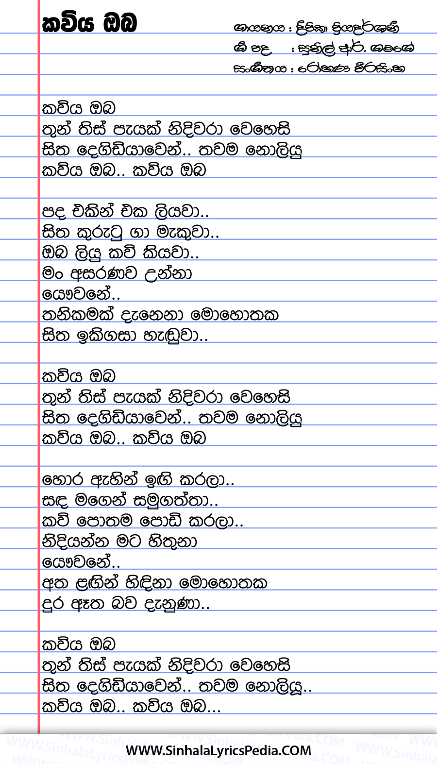 Kaviya Oba Thun This Payak Song Lyrics