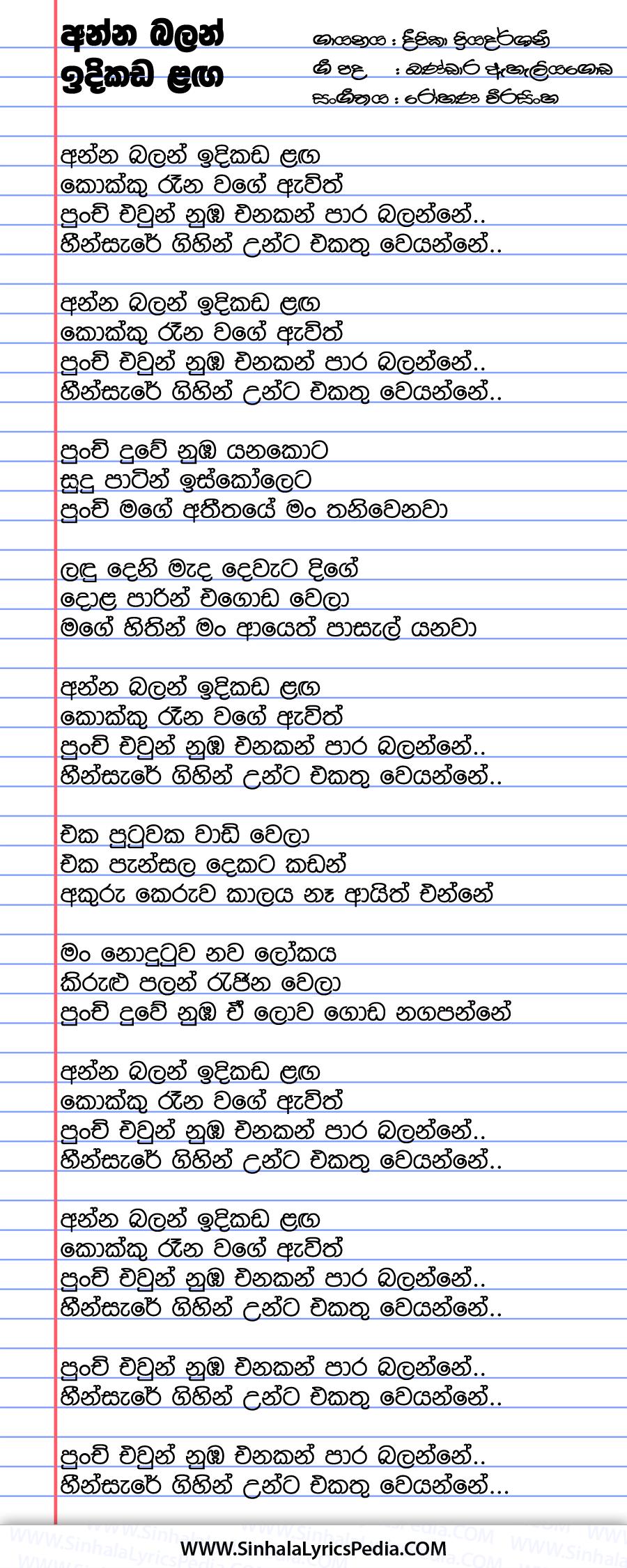 Anna Balan Idikada Langa Song Lyrics