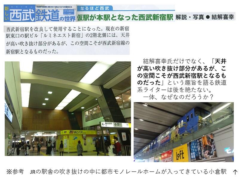 交通新聞社「新しい西武鉄道の世界」結解喜幸氏の新宿駅乗り入れ記事がひどい (12)