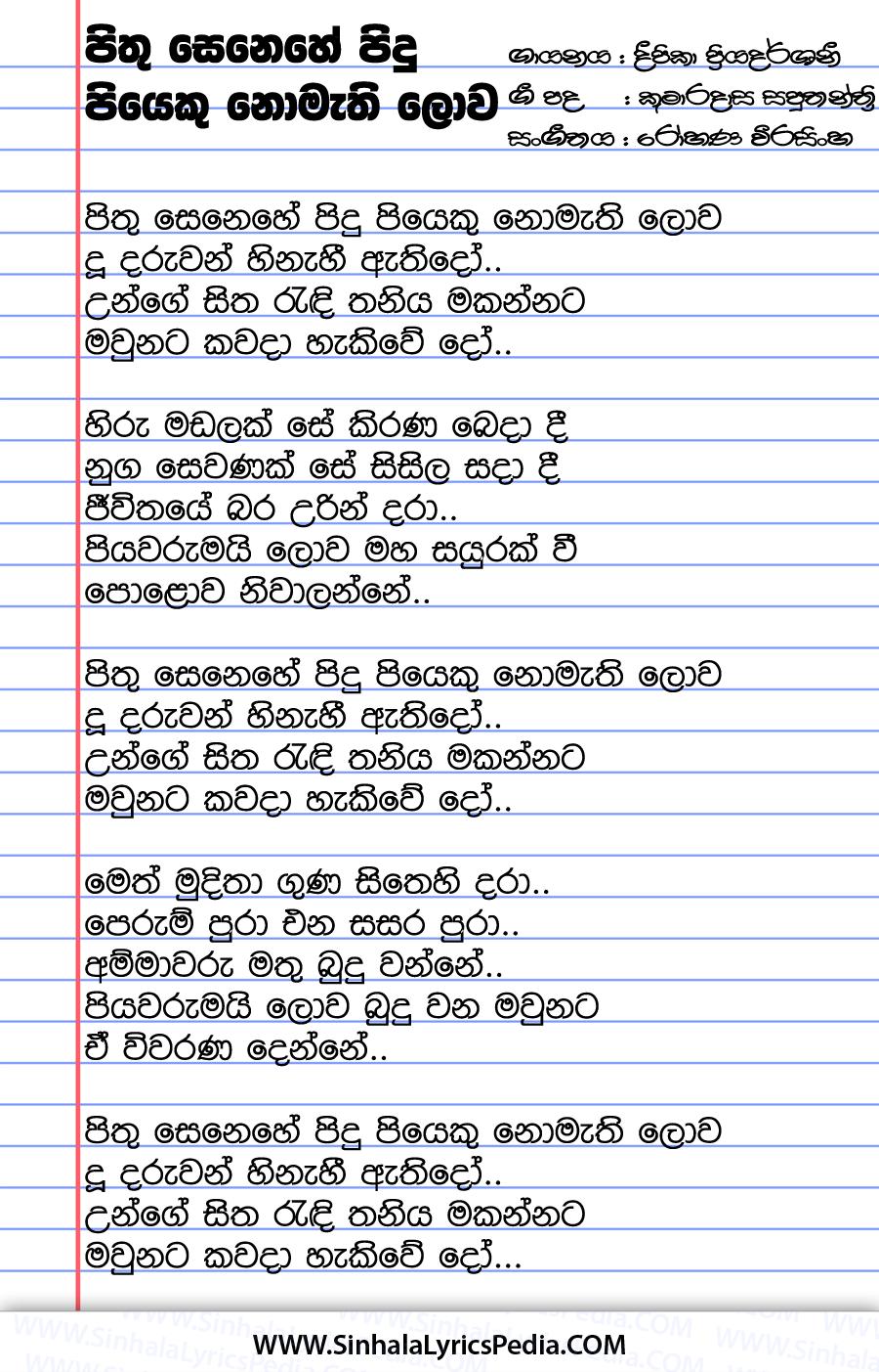 Pithu Senehe Pidu Piyeku Nomathi Lowa Song Lyrics