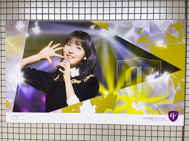 Nogizaka46 Nogizaka46's Fractal Advertisements at Nogizaka Station: Hayakawa Seira