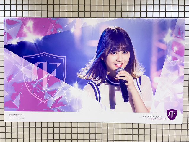 Nogizaka46 Nogizaka46's Fractal Advertisements at Nogizaka Station: Nakamura Reno
