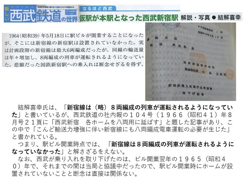交通新聞社「新しい西武鉄道の世界」結解喜幸氏の新宿駅乗り入れ記事がひどい (11)