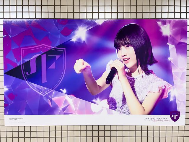 Nogizaka46 Nogizaka46's Fractal Advertisements at Nogizaka Station: Hayashi Runa