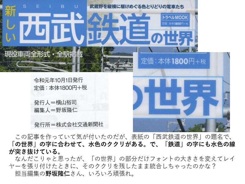 交通新聞社「新しい西武鉄道の世界」結解喜幸氏の新宿駅乗り入れ記事がひどい (16)