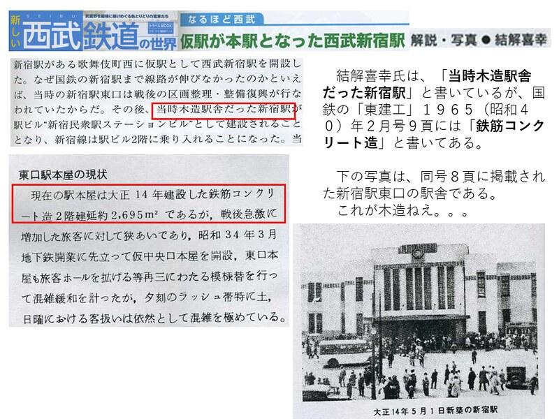 交通新聞社「新しい西武鉄道の世界」結解喜幸氏の新宿駅乗り入れ記事がひどい (10)