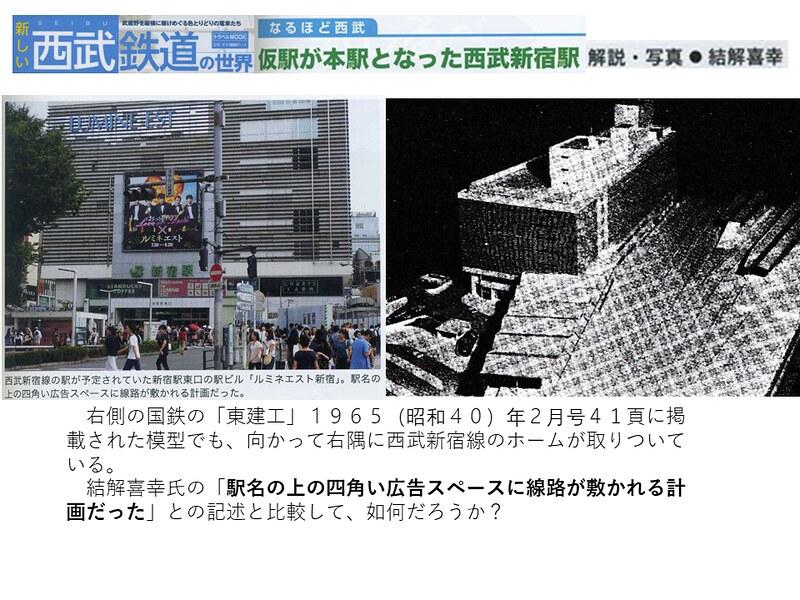交通新聞社「新しい西武鉄道の世界」結解喜幸氏の新宿駅乗り入れ記事がひどい (3)