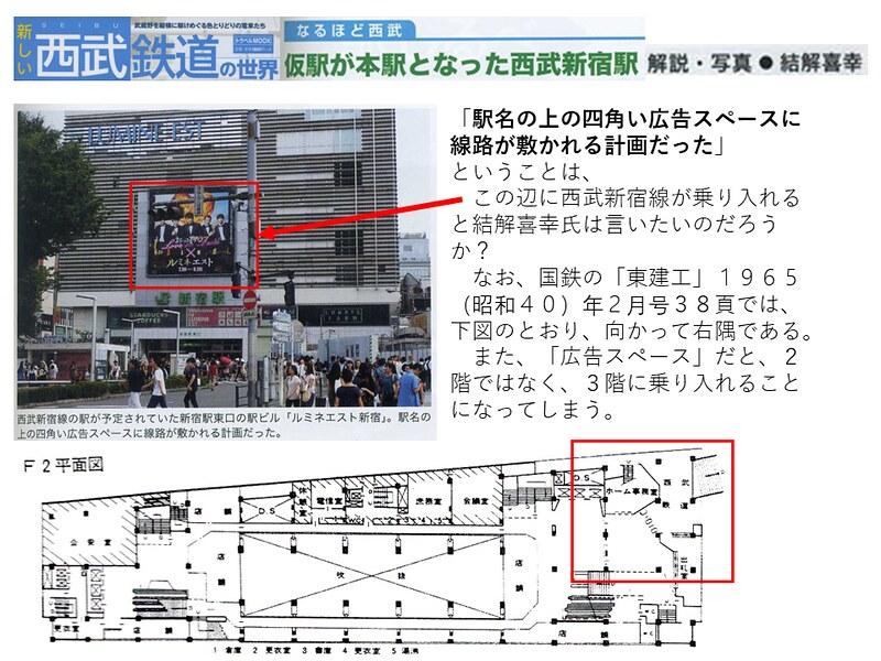 交通新聞社「新しい西武鉄道の世界」結解喜幸氏の新宿駅乗り入れ記事がひどい (2)