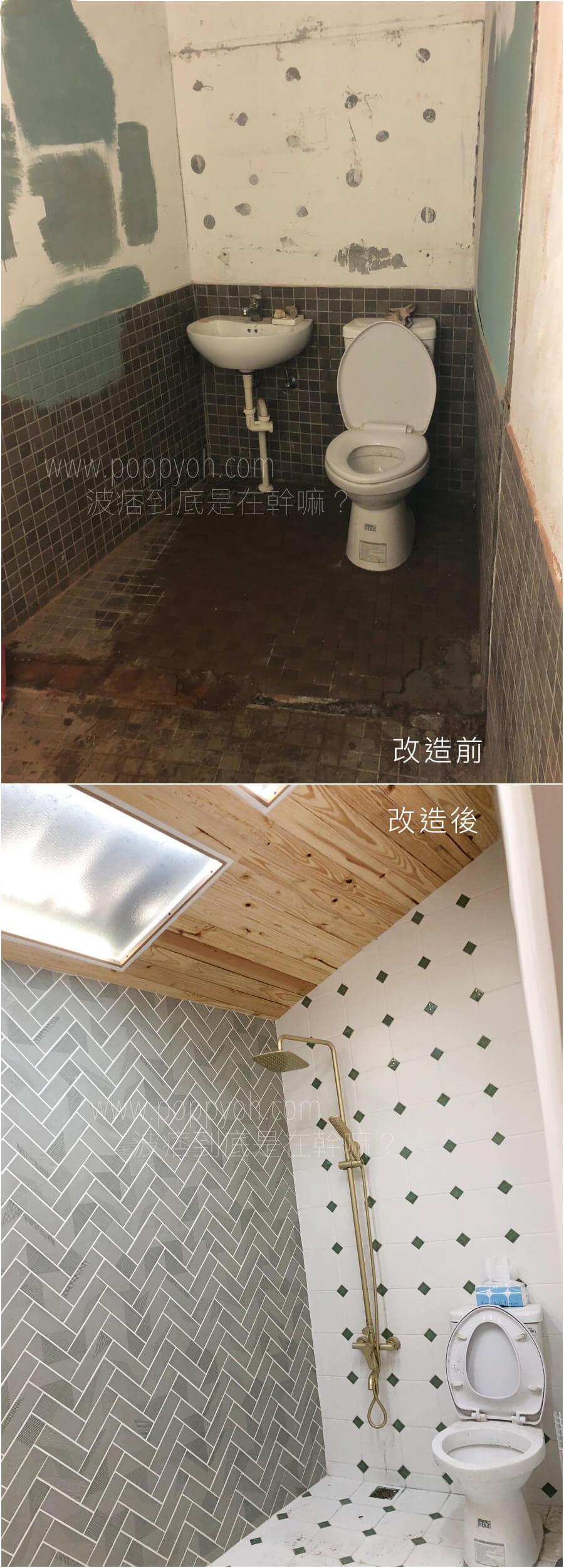老屋 廁所 浴室 翻新 裝修 DIY