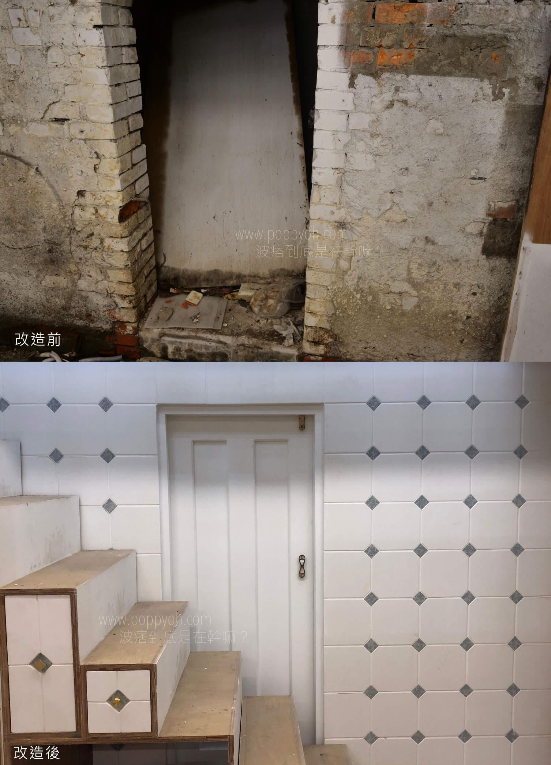 老屋改造 對比 DIY